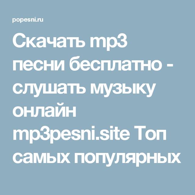 Русская популярная музыка скачать mp3