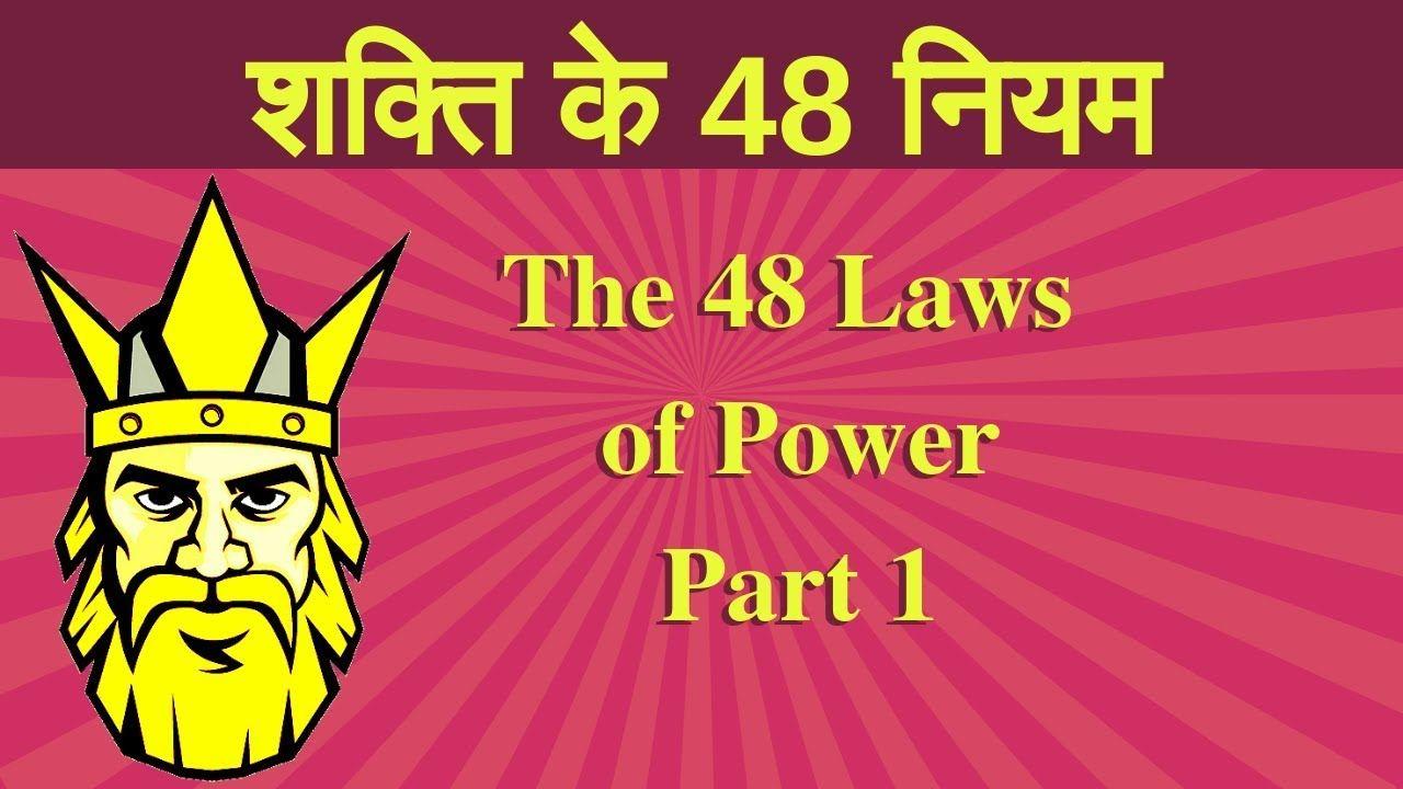 48 Laws of Power in Hindi Part 1 YouTube हिंदी hindi
