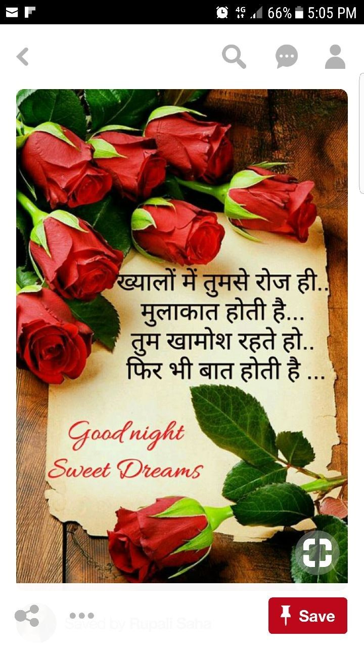 Pin By Daljeet Kaur Jabbal On Good Morning N Good Night Pinterest