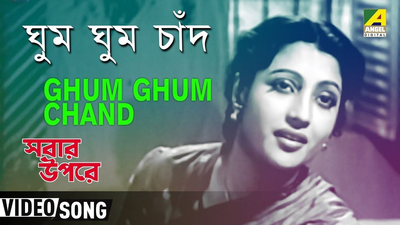 Ghum Ghum Chand | Sabar Oparey | Bengali Movie Song