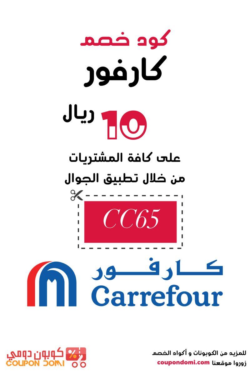 احدث كوبون خصم كارفور السعودية 10 ريال تخفيض إضافي من Carrefour The North Face Logo North Face Logo Retail Logos