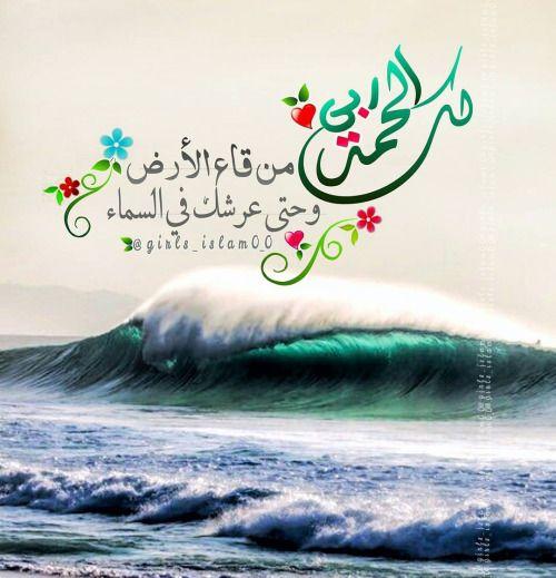 لك الحمد ربي من قاع الأرض وحتى عرشك في Kalima H Friday Messages Positive Thoughts Arabic Quotes