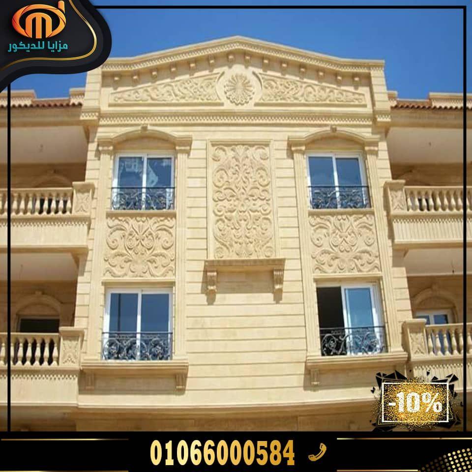 اختر ما يناسبك من انواع الحجر الهاشمى المختلفة House Styles Building Front Home Decor