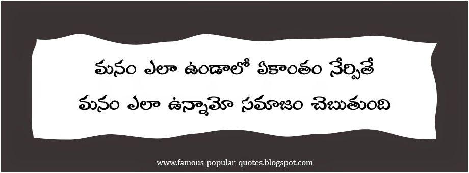 Telugu+Quotes+on+Life+for+Facebookjpg (920×340) quotes telugu - new love letter format in telugu
