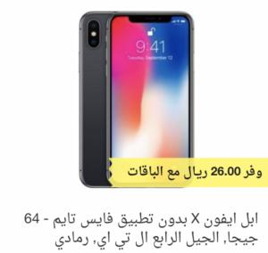 قسيمة خصم على كل هواتف ايفون من موقع سوق السعودية دوت كوم إشتري الآن Electronic Products Phone Stuff To Buy