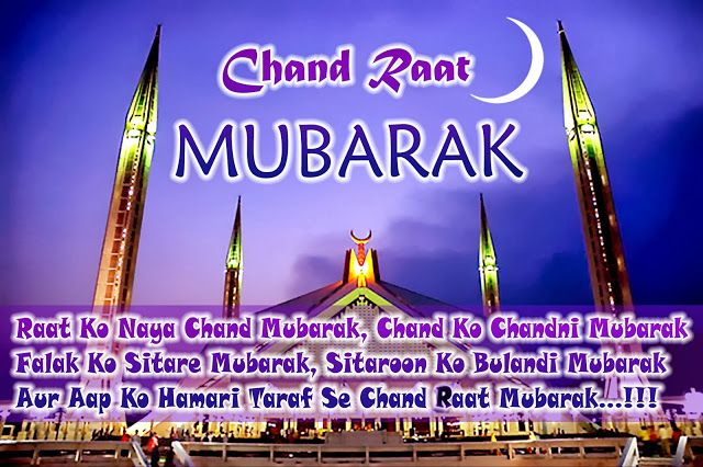 poetry chand raat sms and quotes with greeting cards