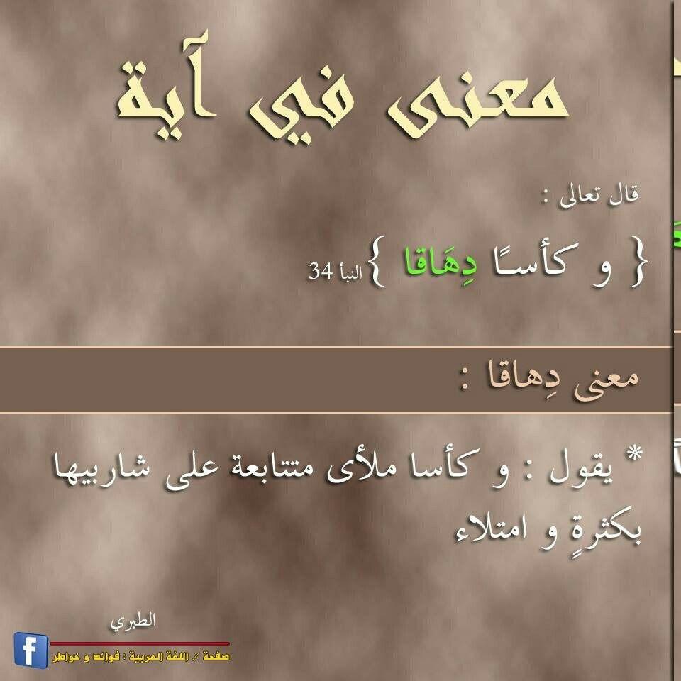 معنى في آية معنى كلمة دهاقا Islamic Phrases Beautiful Arabic Words Beautiful Quran Quotes