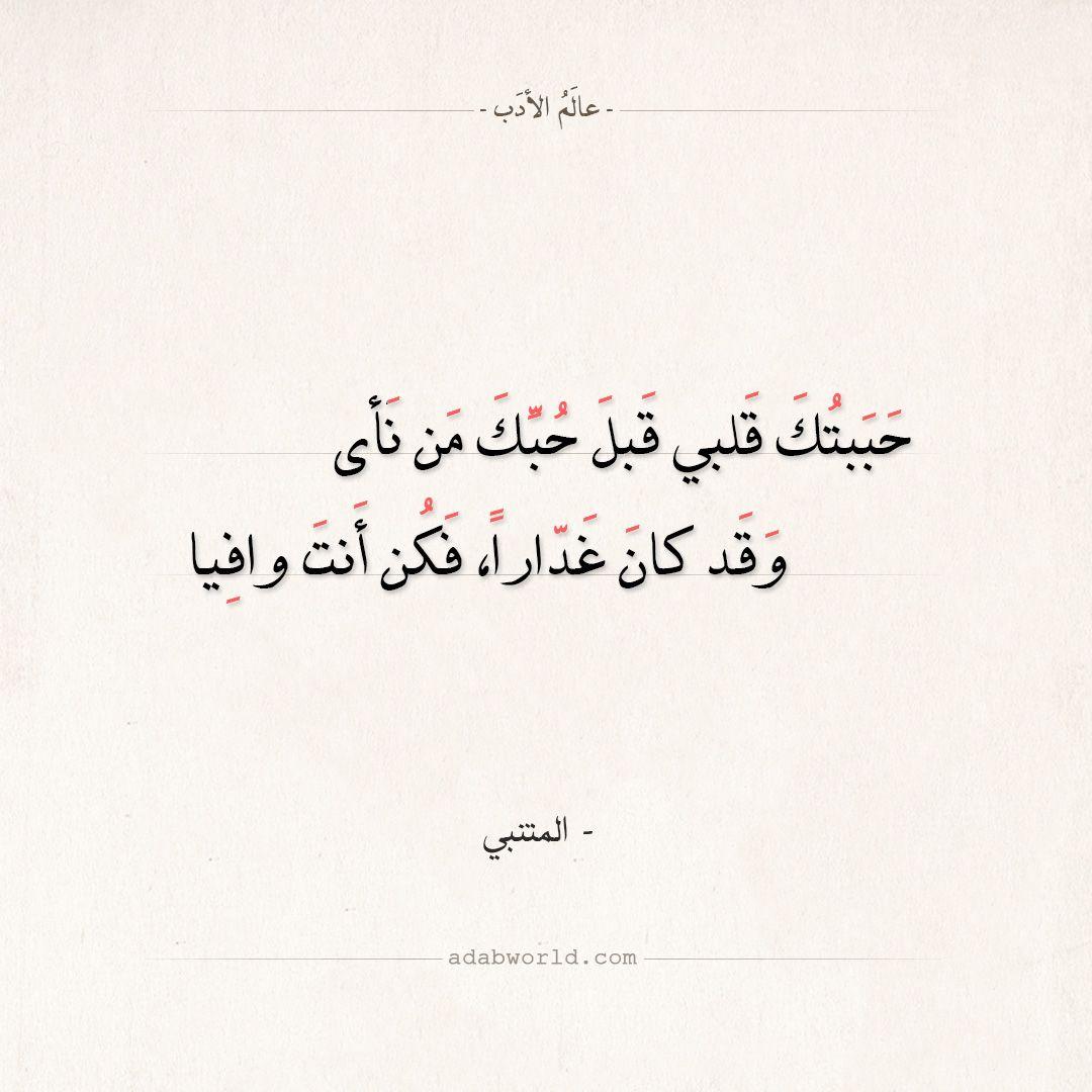 شعر المتنبي حببتك قلبي قبل حبك من نأى عالم الأدب Arabic Calligraphy Math