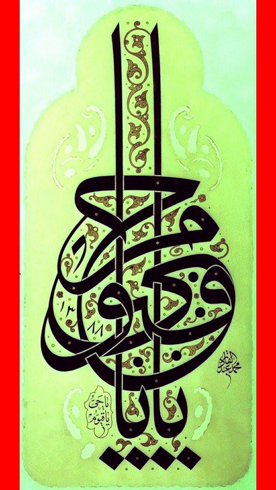 Kaligrafiler… İslam hat sanatı, Sanat ve Islami sanat