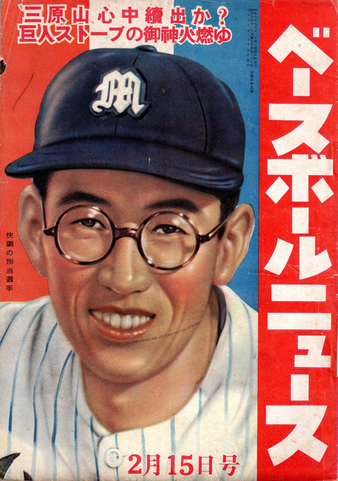 Finger Five! — Kaoru Betto - Baseball News 1950 or 51 He hit .335...