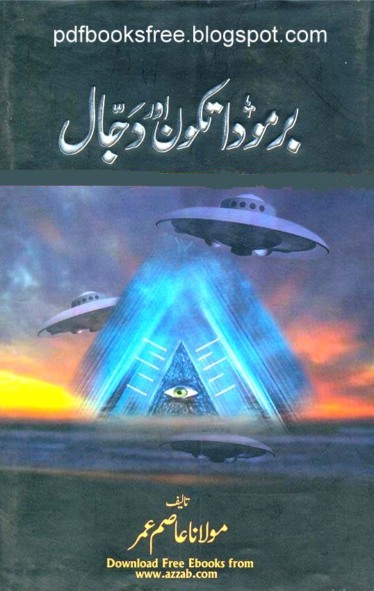Book Dajjal Urdu