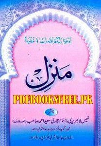 Manzil Pdf : manzil, Manzil, Islamic, Wzaif, Download, Books,, Books, Quran