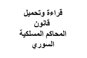نادي المحامي السوري Page 5 Of 6 أسئلة وأجوبة في القوانين السورية Arabic Calligraphy Calligraphy