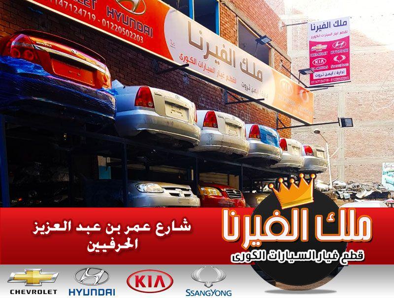 قطع غيار سيارات كورى مجلة كارز لعالم السيارات Hyundai Chevrolet Kia