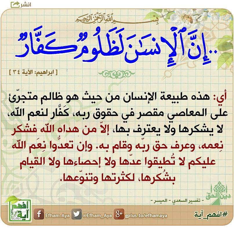افهم آية Efham Aya Twitter Quran Quotes Islamic Inspirational Quotes Islamic Quotes Quran