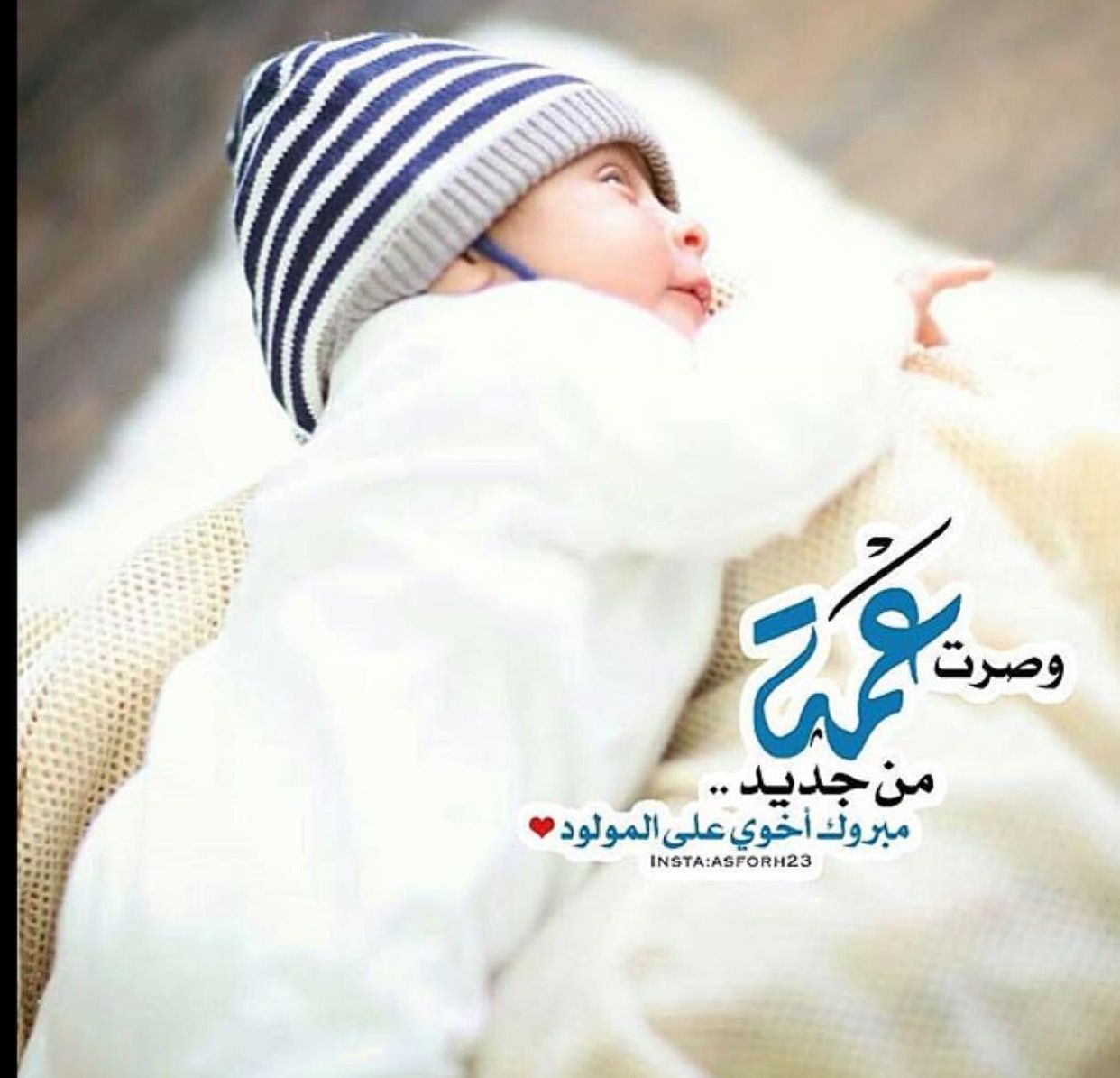 Pin By ѕyℓtaha Nssya Sgℓy On Baby Baby Boy Cards Baby Words Baby Themes