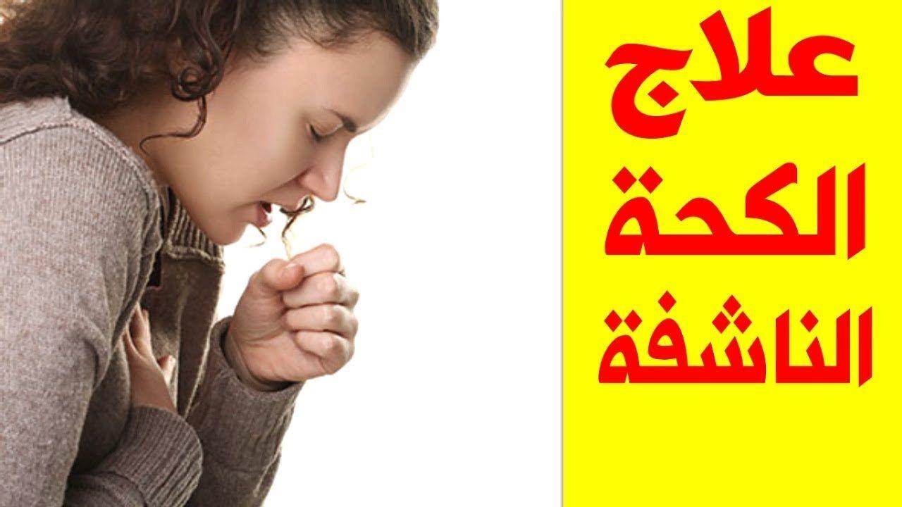 علاج الكحه الناشفة بالاعشاب تخلصك نهائيا من السعال المستمر وضيق التنفس ل Health