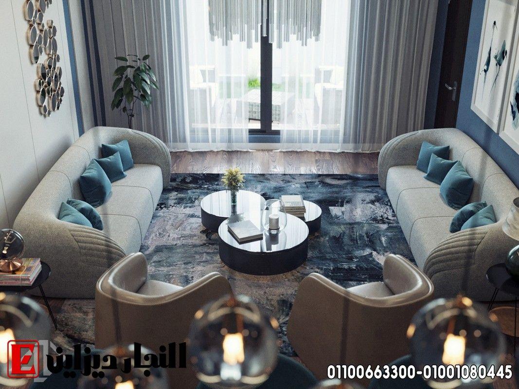 اثاث مودرن صور غرف صالون مدهب ايطالي بالوان زاهيه 2024 2025 In 2021 Furniture Home Decor Home