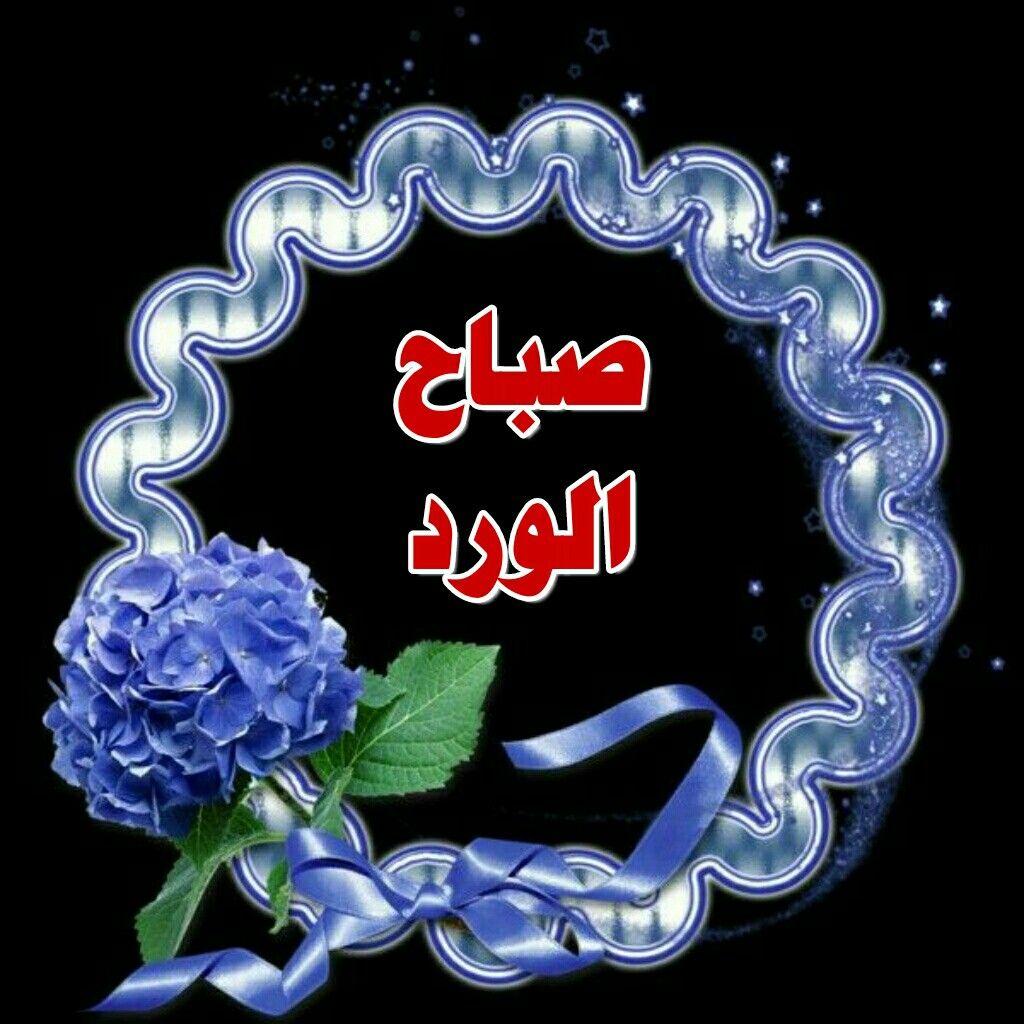 Pin By نهرو عكاشه Nehru Akasha On صباح الخير مساء الخير Flower Frame Flower Frame Png Frame Clipart