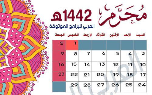 تحميل التقويم الهجري 1442 صورة Pdf كامل مع الاجازات للكمبيوتر والجوال Hijri Calendar Calendar Template Calendar