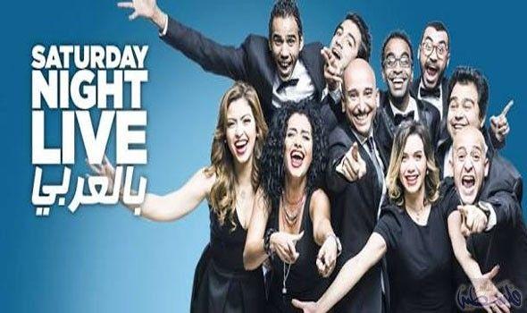 بث برنامجsnl بالعربي في موسمه الرابع على Osn ياهلا الأولى Saturday Night Live Night Live Saturday Night