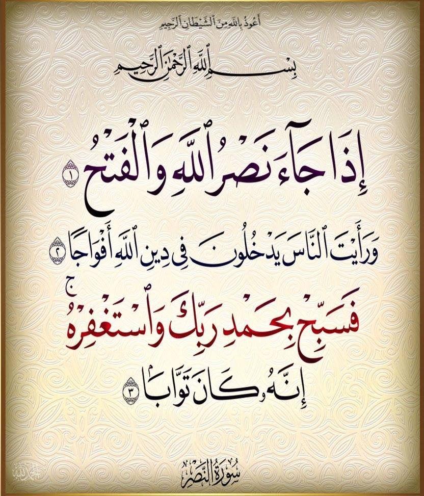 سورة النصر Surah Al Quran Quran Verses Quran Surah
