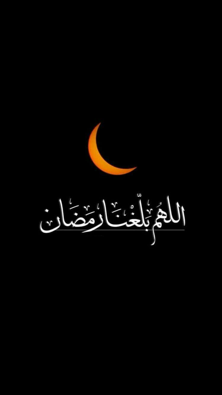 H G اللهم بلغنا رمضان Ramadan Quotes Islamic Quotes Wallpaper Ramadan