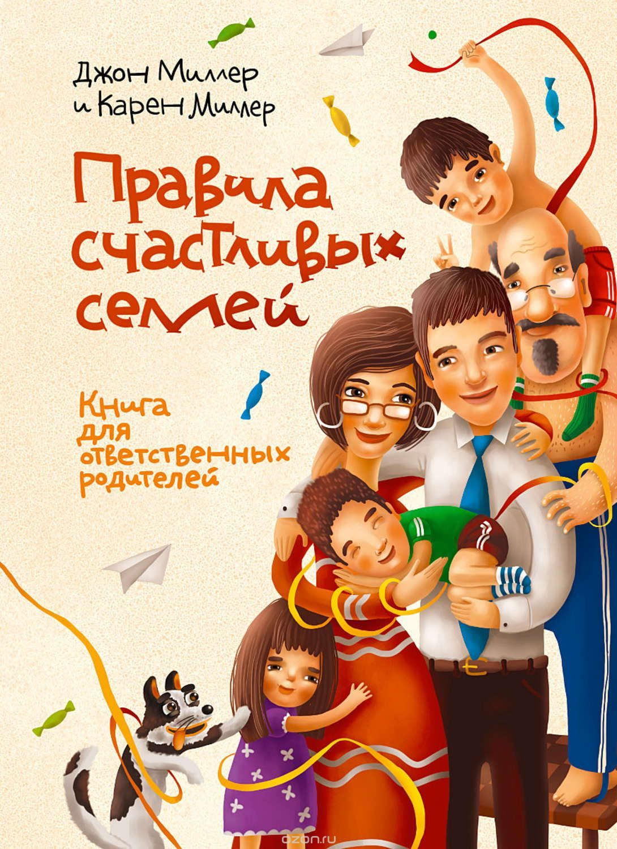 Правила счастливых семей книга ответственных родителей скачать