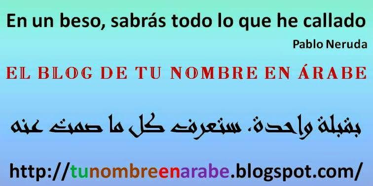 Frases De Amor En Arabe Tu Nombre En árabe Pinterest
