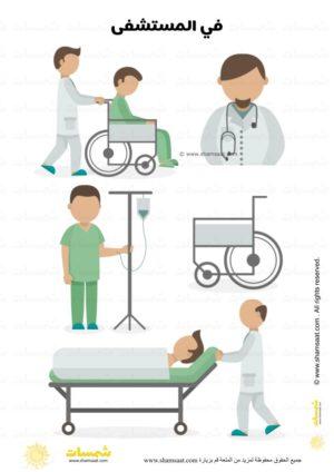 في المستشفى مرض بطاقات للطفل 1 Family Guy Fictional Characters Character