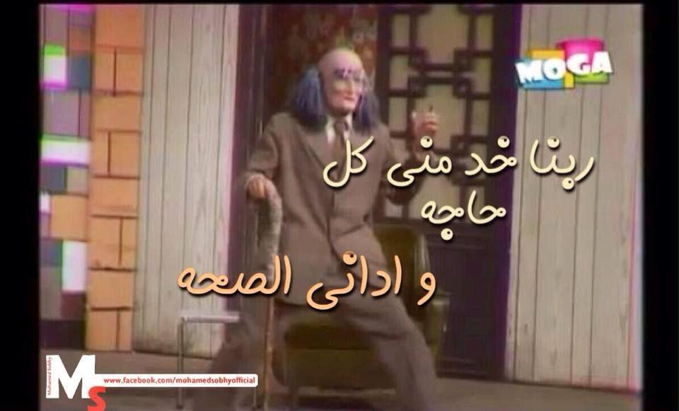 ربنا اخد مني كل حاجة و اداني الصحة مسرحية الجوكر محمد