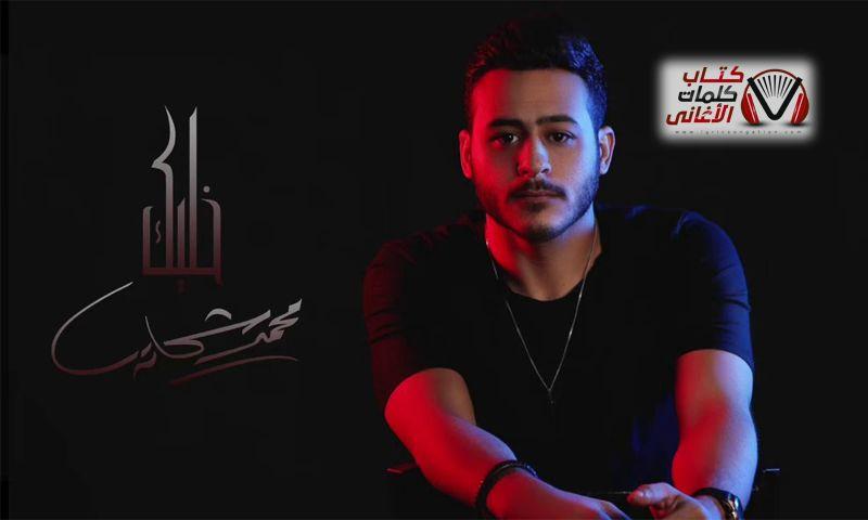 كلمات اغنية خليك محمد شحاتة Fictional Characters Neon Signs Character