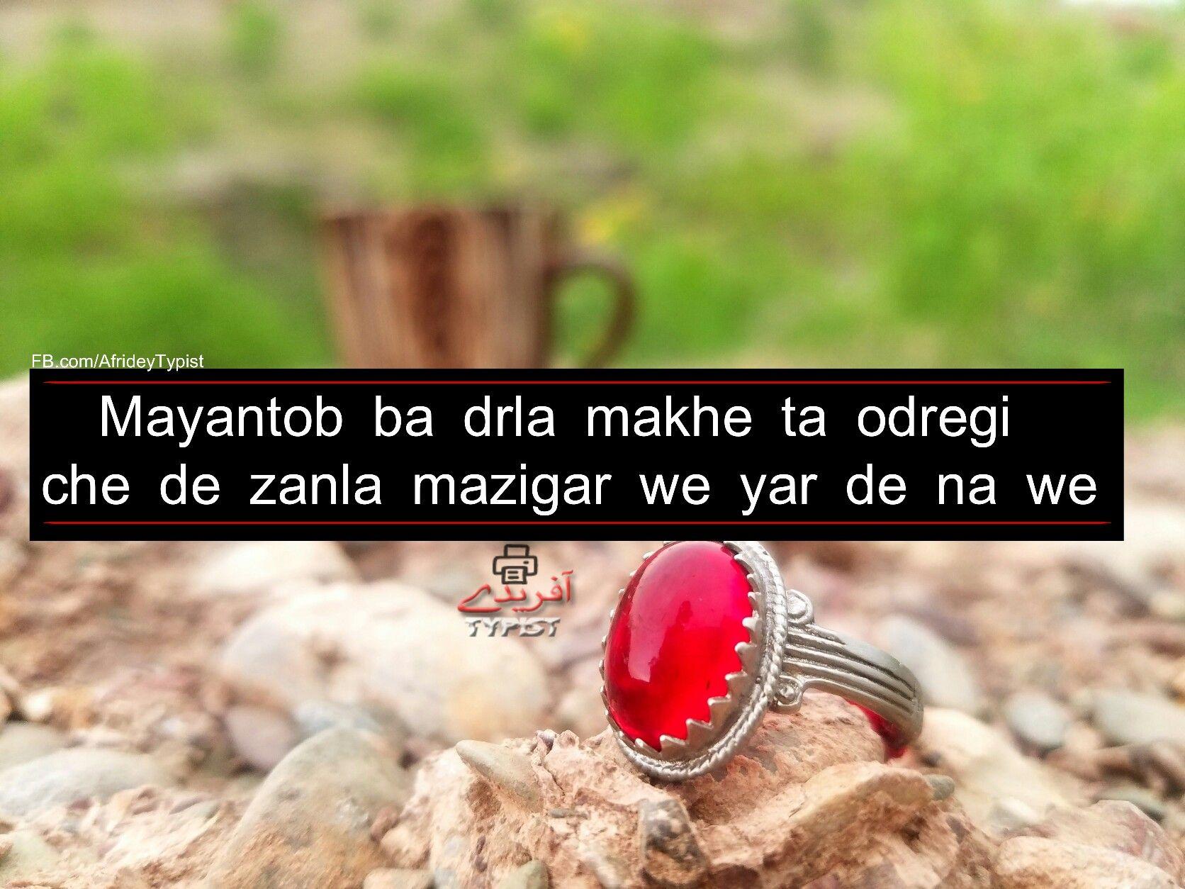 Pashto poetry ❤❤❤❤ Shaho❤❤❤❤ | ᏢᎪՏᎻͲϴ ᏢϴᎬͲᎡᎽ