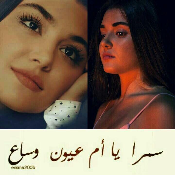 جميلة حبيبة قلبي Essma2004 Arabic Jokes Arabic Words Funny Jokes