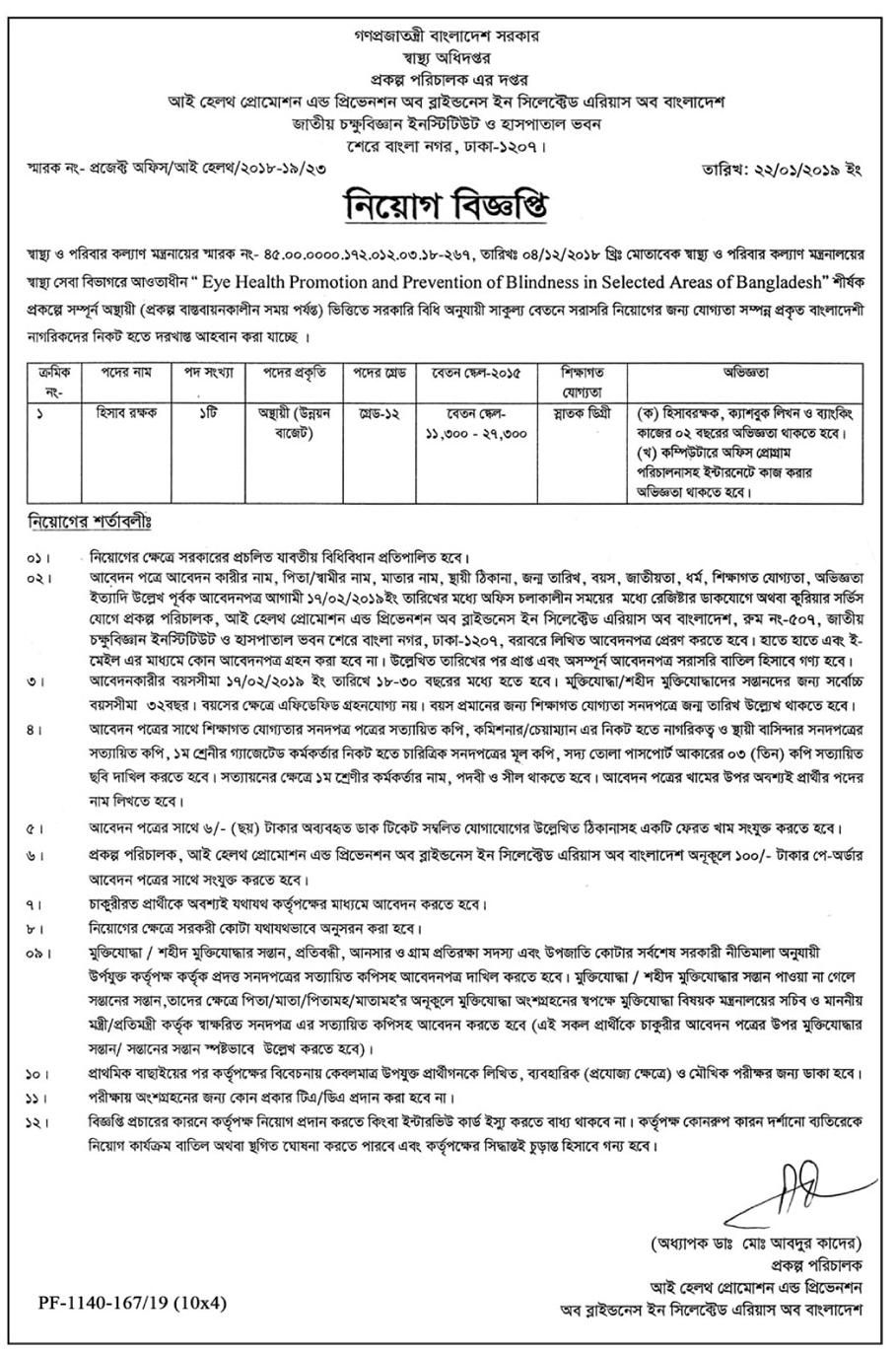 Health Department Job Circular Apply 2019 Health Job