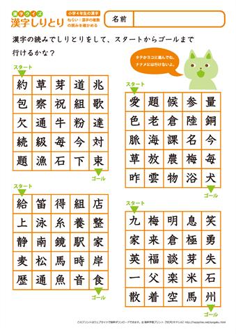 プリント 年生 漢字 4 三年生の漢字プリント