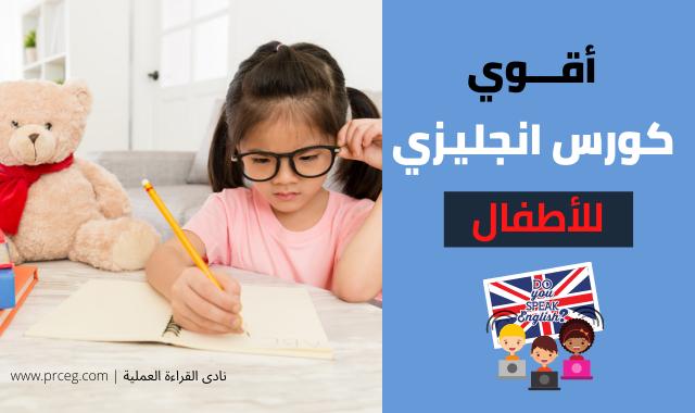 تعليم انجليزي للاطفال افضل كورس انجليزي للأطفال مجانا
