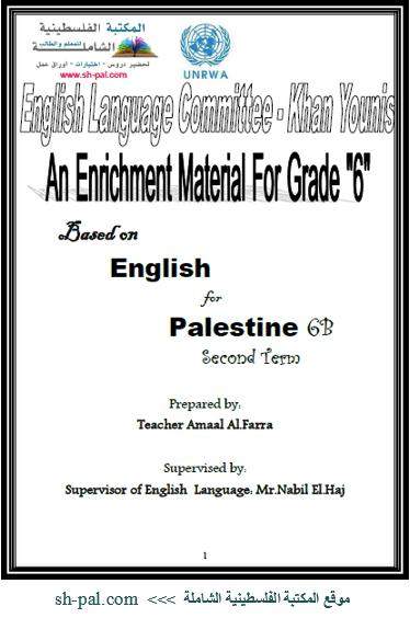 متابعى موقع مدرسة الإمارات ننشر لكم ورقة عمل درس ابسمى بالإجابات مادة اللغة العربية للصف السادس الفصل الدراسى الثالث 2019 وفقا لمنهاج Lesson School Worksheets