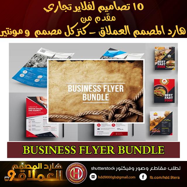 تحميل 10 من الفلاير التجاري بتصميمات إحترافية 10 Flyer Bundle 10 تصميمات تجارية إحترافية على شكل Flyer يمكن التعديل عليها ببرنامج ال Business Flyer Flyer Psd