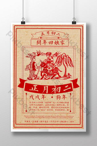 Creative layout retro Chinese style festive first day