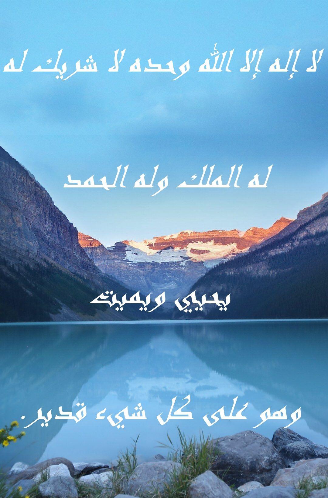 Epingle Sur لا إله إلا الله وحده لا شريك له له الملك وله الحمد يحيي ويميت وهو على كل شيء قدير