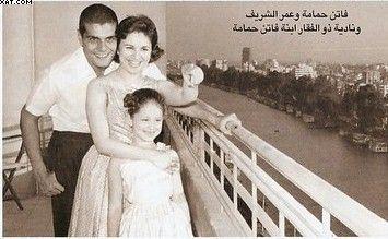Faten Hamama With Omar El Sherif And Nadya Egyptian Actress Egyptian Beauty Egyptian History