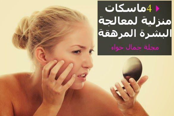 4 ماسكات منزلية لمعالجة البشرة المرهقة Beauty Magazine Beauty Magazine