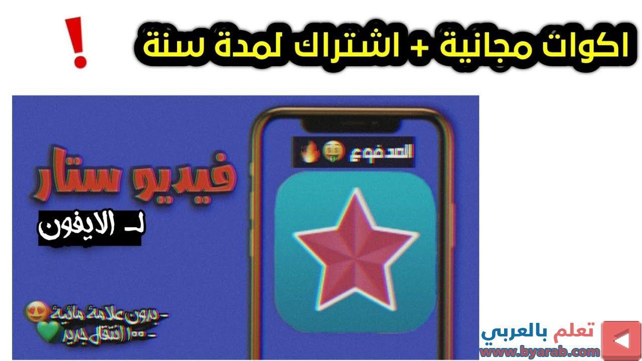 تحميل Video Star المدفوع للايفون اكواد تصميم فيديو ستار Alai