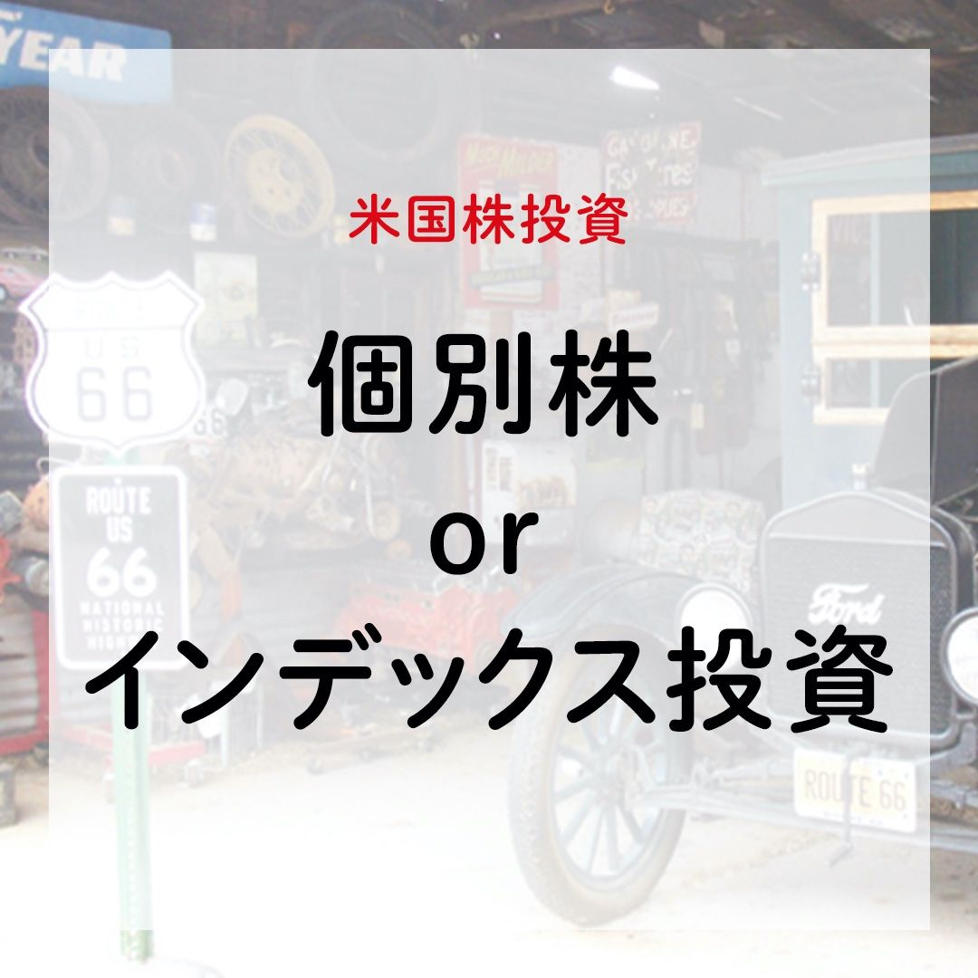 おすすめ 米 株