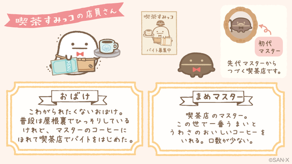 sumikko_335 11月12日 ☕〜喫茶すみっコ 店員紹介 〜☕ まめ
