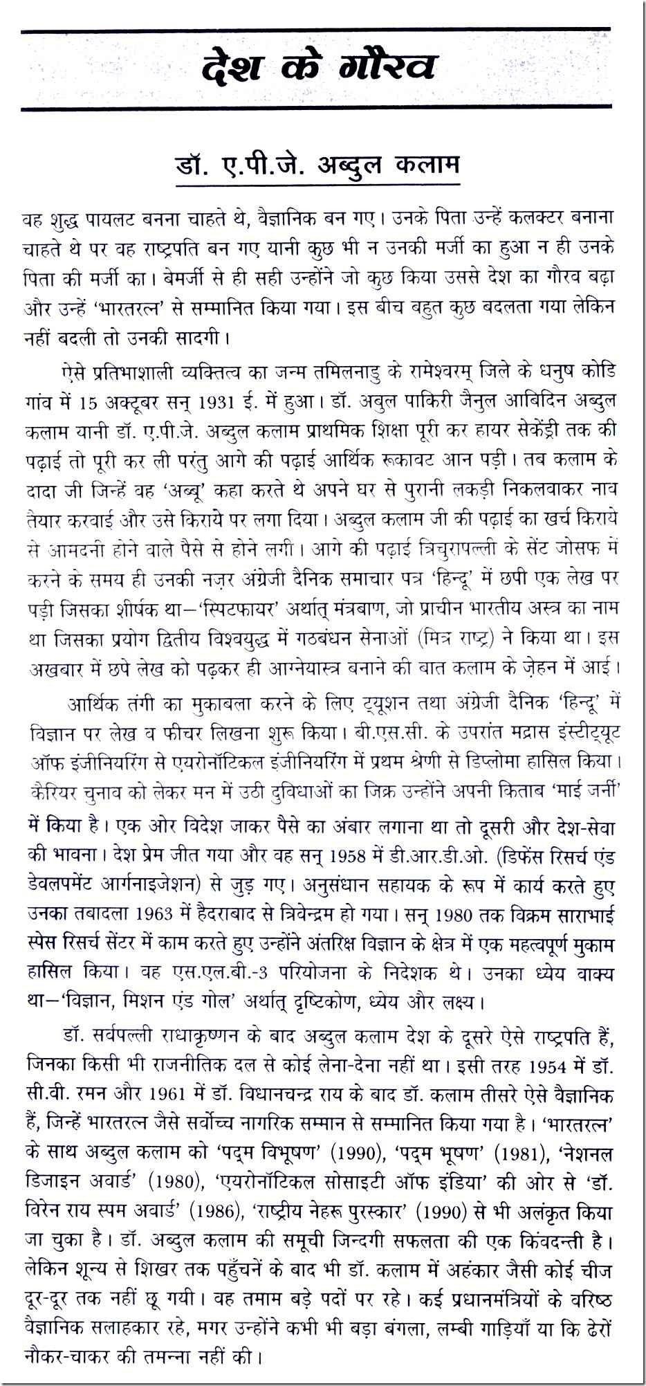 Image result for dr apj abdul kalam in hindi story