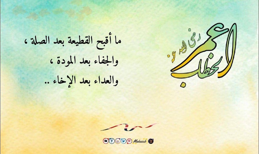 القطيعة الجفاء و العداء Calligraphy Arabic Calligraphy Arabic