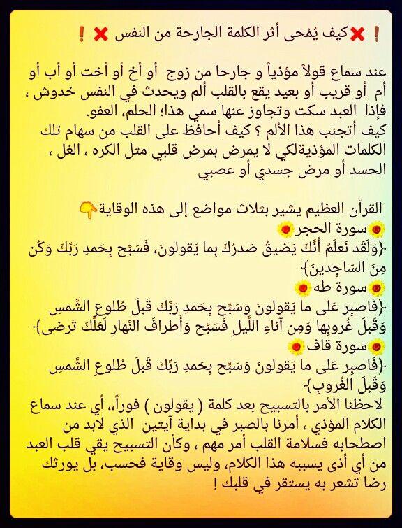 رائعة جدا كيف نزيل أثر الكلمة الجارحة Words Of Wisdom Arabic Books Words