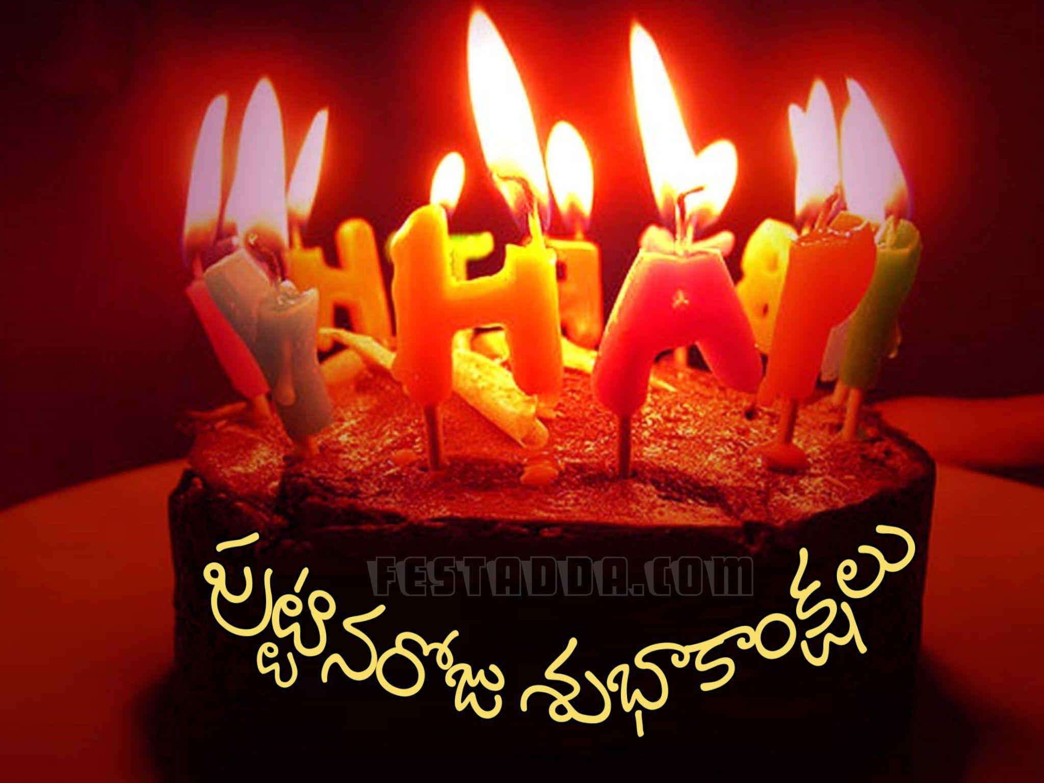 Happy Birthday Wishes In Telugu Font Janmadina Subakhanshalu